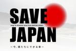 20110314-save_japan (1).jpg